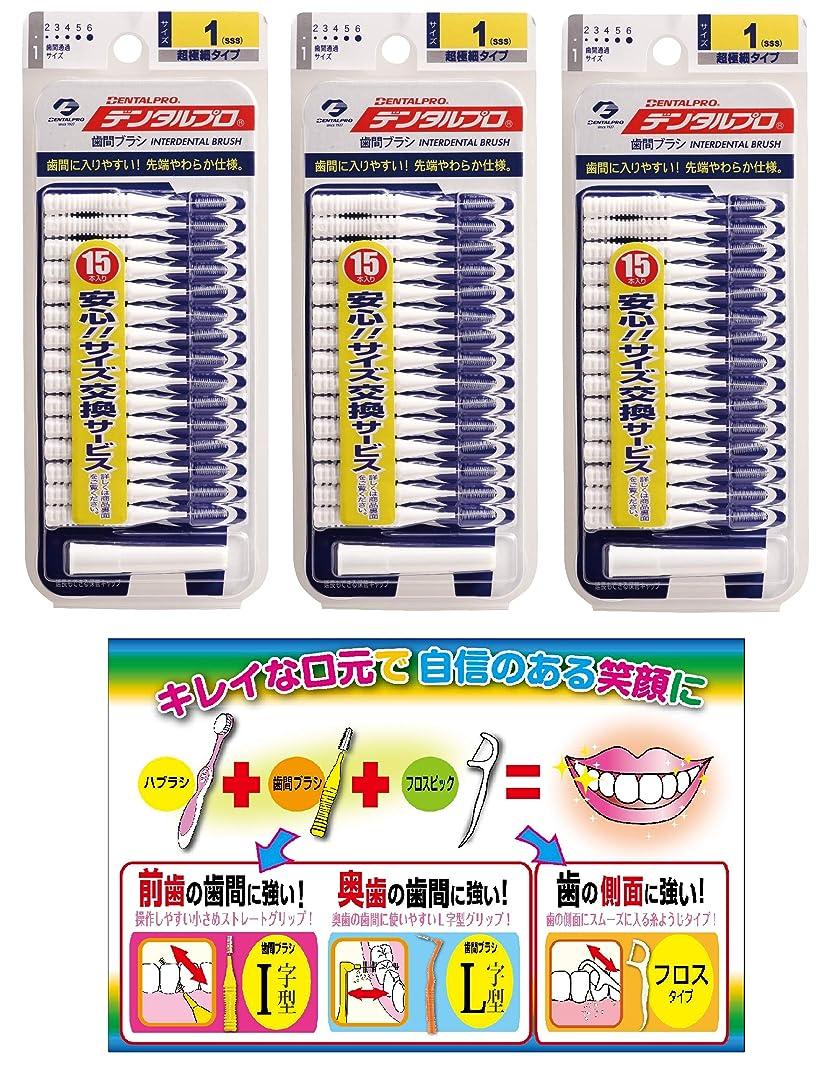 評価可能みなさんホイール【Amazon.co.jp限定】DP歯間ブラシ15P サイズ1 3P+リーフレット