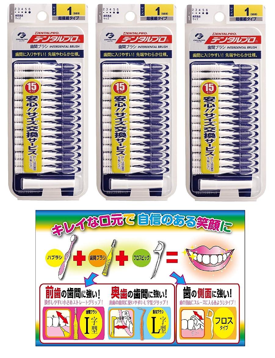 うねるありそう人質【Amazon.co.jp限定】DP歯間ブラシ15P サイズ1 3P+リーフレット