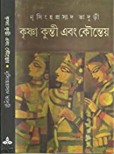 Amazon Ca Bengali Books