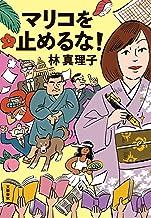 表紙: マリコを止めるな! (文春e-book)   林 真理子
