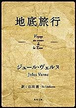 表紙: 地底旅行 (角川文庫)   石川 湧