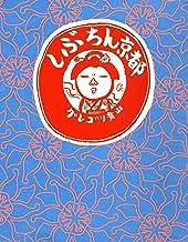 表紙: しぶちん京都 (コミックエッセイ) | グレゴリ 青山