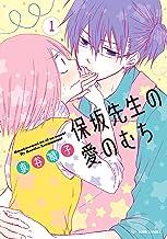 表紙: 保坂先生の愛のむち(1) (ARIAコミックス) | 車谷晴子