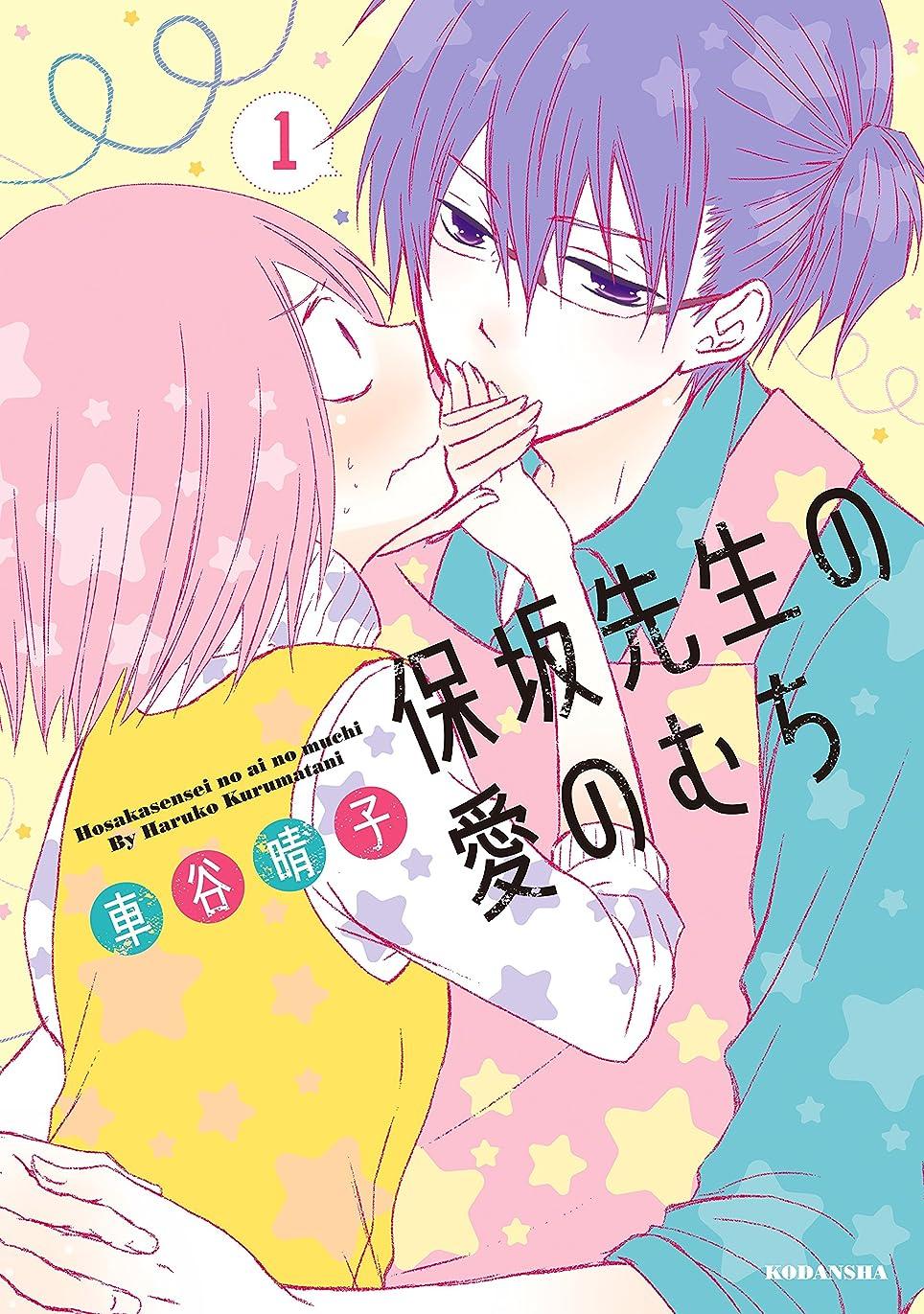 安全性弁護人運搬保坂先生の愛のむち(1) (ARIAコミックス)