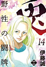 兎~野性の闘牌~ 14 (エンペラーズコミックス)