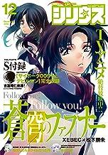 月刊少年シリウス 2015年12月号 [2015年10月26日発売] [雑誌] (シリウスコミックス)
