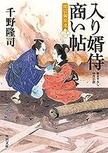 表紙: 入り婿侍商い帖 関宿御用達(三) (角川文庫) | 浅野 隆広