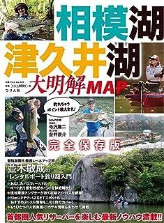 相模湖・津久井湖 大明解MAP (別冊つり人 Vol. 525)