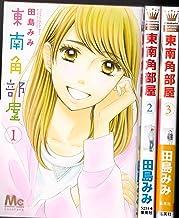 東南角部屋 コミック 1-3巻セット (マーガレットコミックス)
