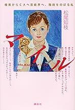 表紙: マイル 極貧からCAへ芸能界へ、階段をのぼる私 | 松尾知枝