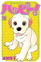 ハッピー!(22) (BE・LOVEコミックス) Kindle版