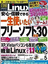 表紙: 日経Linux(リナックス) 2017年 5月号 [雑誌]   日経Linux編集部