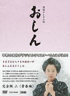 連続テレビ小説 おしん 完全版  青春編 〔デジタルリマスター〕 [Blu-ray]