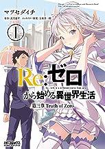 表紙: Re:ゼロから始める異世界生活 第三章 Truth of Zero 1 (MFコミックス アライブシリーズ) | マツセダイチ