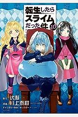 転生したらスライムだった件(10) (シリウスコミックス) Kindle版
