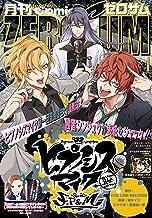 表紙: Comic ZERO-SUM (コミック ゼロサム) 2019年4月号[雑誌] | 城 キイコ