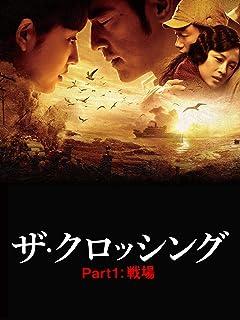 ザ・クロッシング Part1:戦場 (字幕版)