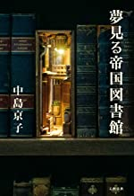 表紙: 夢見る帝国図書館 (文春e-book)   中島 京子