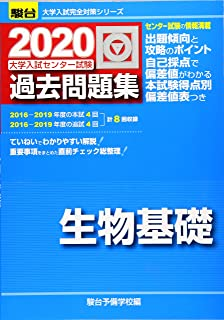 大学入試センター試験過去問題集生物基礎 2020 (大学入試完全対策シリーズ)