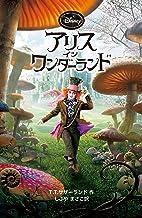 表紙: アリス・イン・ワンダーランド ディズニーアニメ小説版 | 澁谷正子