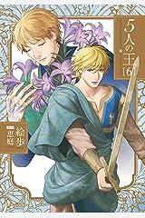 5人の王 6 (ダリアコミックスe) Kindle版