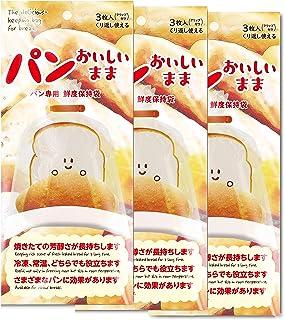 パンおいしいまま ×3セット( パン専用鮮度保持袋 冷凍 常温 ) 9枚入+9クリップ入