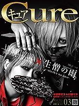 Cure(キュア)Vol.210(2021年3月号)[雑誌]: 巻頭大特集:ミオヤマザキ×生憎の雨。 (キュア編集部)