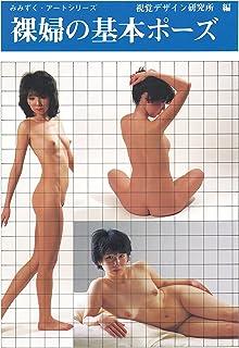 裸婦の基本ポーズ みみずく アート シリーズ