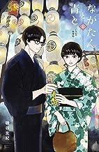表紙: ながたんと青と-いちかの料理帖-(5) (Kissコミックス) | 磯谷友紀