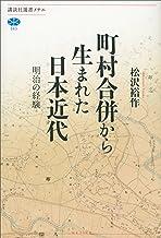 表紙: 町村合併から生まれた日本近代 明治の経験 (講談社選書メチエ)   松沢裕作