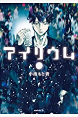アイリウム (モーニングコミックス) Kindle版