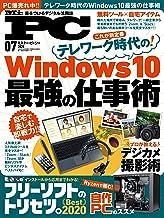 表紙: Mr.PC (ミスターピーシー) 2020年7月号 [雑誌]   Mr.PC編集部