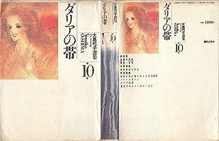 大島弓子選集 (第10巻) ダリヤの帯