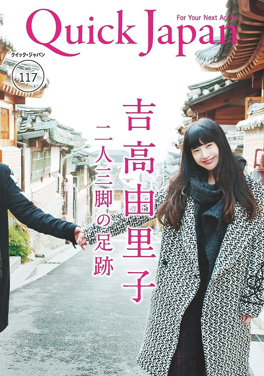 香水半円鷲Quick Japan(クイック?ジャパン) Vol.117 2014年12月発売号 [雑誌]