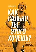 Как сильно тыэтого хочешь?: Психология превосходства разума над телом (Russian Edition)