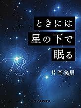 表紙: ときには星の下で眠る | 片岡義男