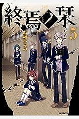 終焉ノ栞 5 (MFコミックス ジーンシリーズ) Kindle版