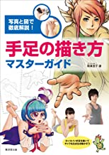 Master Guide of Drawing Hand and Foot Japanese Manga