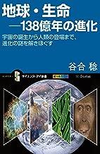 表紙: 地球・生命-138億年の進化 宇宙の誕生から人類の登場まで、進化の謎を解きほぐす (サイエンス・アイ新書) | 谷合 稔
