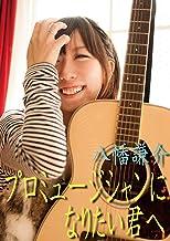 表紙: プロミュージシャンになりたい君へ   八幡謙介