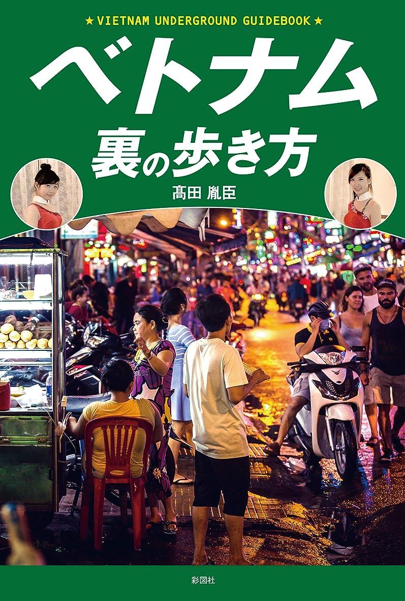 ゲインセイ貢献する予想するベトナム裏の歩き方