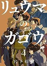 表紙: リュウマのガゴウ (4) (ヤングキングコミックス) | 宮下裕樹
