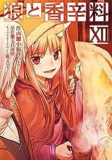 狼と香辛料(12) (電撃コミックス)
