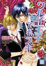 表紙: ワルイ王子でもスキ (花音コミックス) | 桜賀めい
