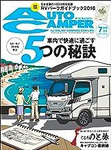 AutoCamper (オートキャンパー) 2018年 7月号 [雑誌]