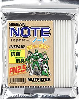 日産 ノート(NOTE/E12) エアコン フィルター D-080_NOTE ウイルス 花粉 対策 抗菌 抗カビ 防臭