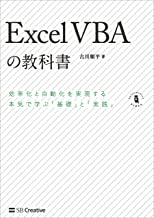 表紙: Excel VBAの教科書 | 古川 順平