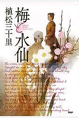 梅と水仙 Kindle版