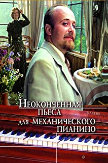 An Unfinished Piece for the Player Piano (Russian) [DVD]
