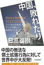 表紙: 中国、敗れたり アメリカと日本がアジアの新しい秩序をつくる | 日高義樹